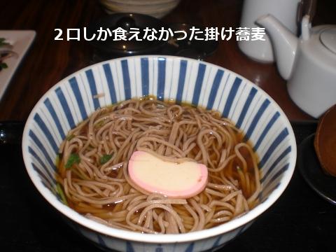 のびきった蕎麦