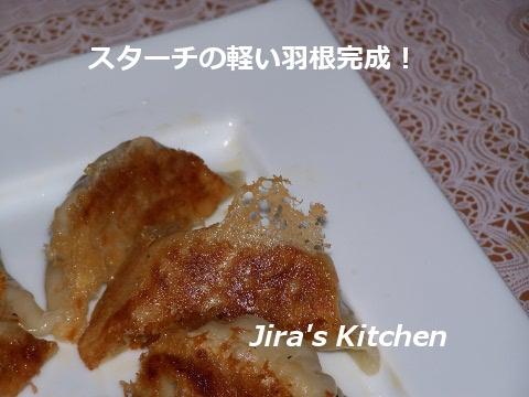 羽根餃子5
