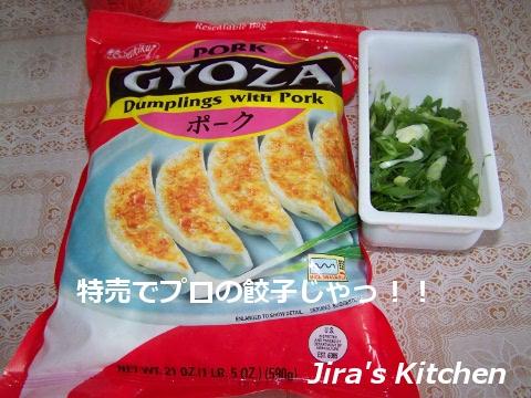 Shirakiku餃子
