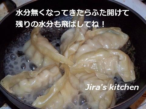羽根餃子4