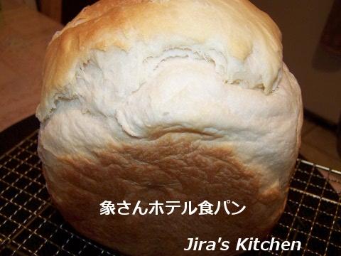 象さんホテル食パン2