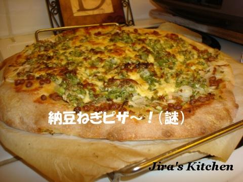 納豆ねぎピザ