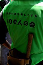 那須高原のボランティア活動