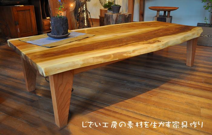小林康文の素材を生かす家具作り 那須高原 じざい工房