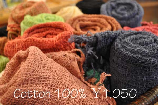 コットン100%のスカーフ