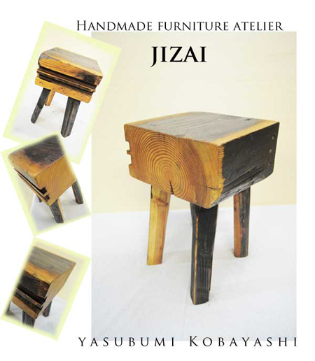 素材を生かす じざい工房の古材家具