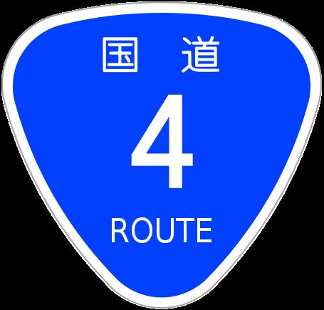 「国道4号線」