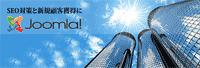 seo対策と新規顧客獲得にJoomla!