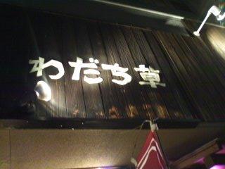 110408_1926~01