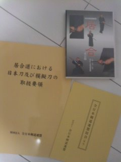 iai-shiryo.jpg