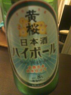 sake-haiboru.jpg