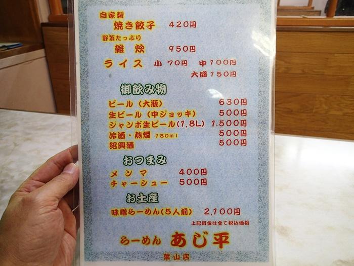 p8130481加工済みPA240303-040