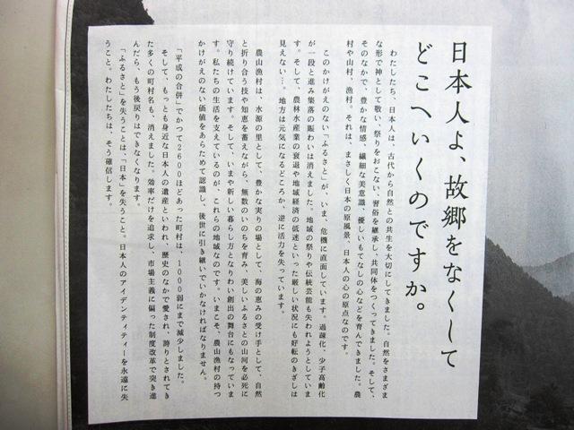 20091118意見広告 003