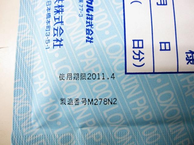 20091127ロキソニンパップ 003
