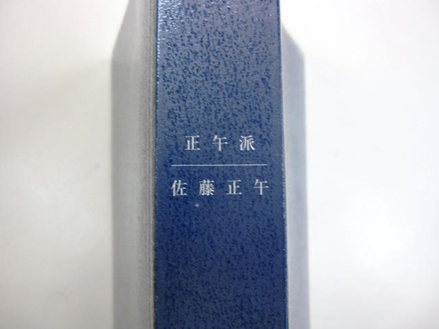 20091229佐藤 001
