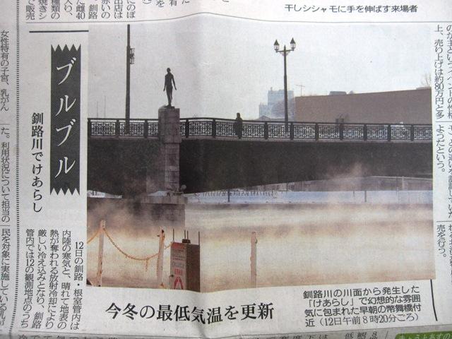 20100115釧路新聞 003