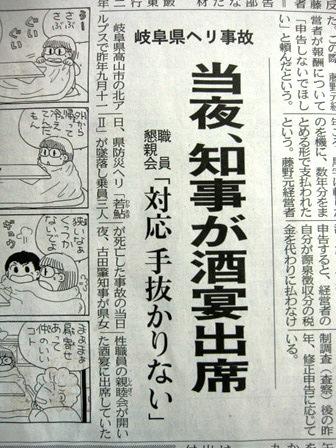20100116中日新聞 004