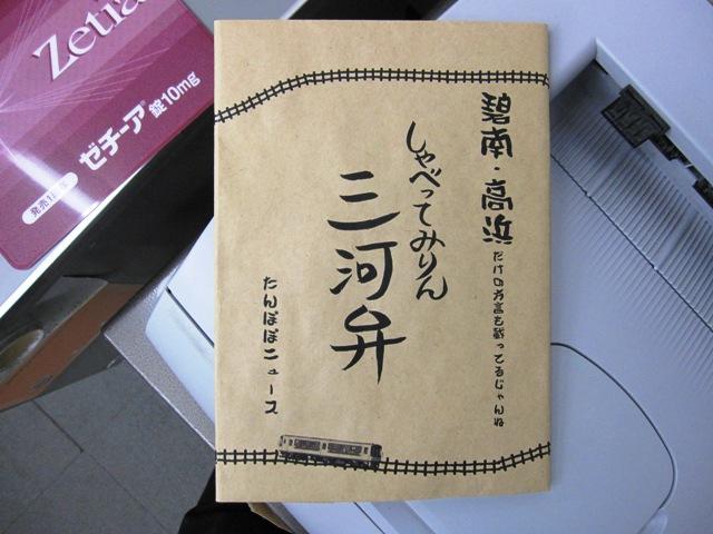20100116中日新聞 006