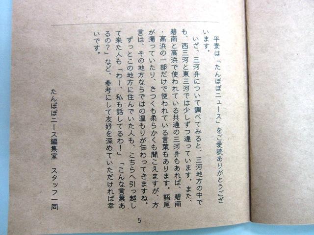 20100116中日新聞 007