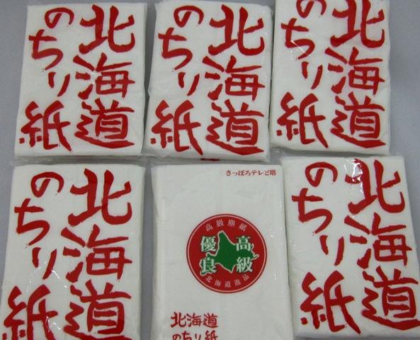 20100121北海道 244