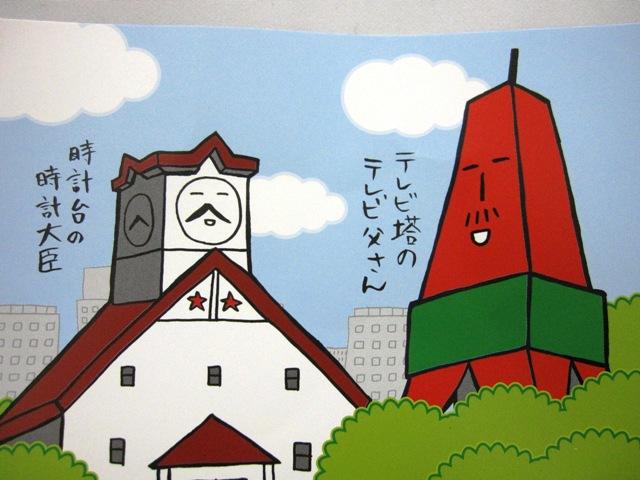 20100121北海道 251