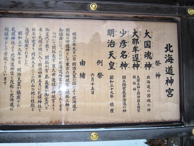20100121北海道 132