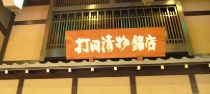 100219洋子京都 047