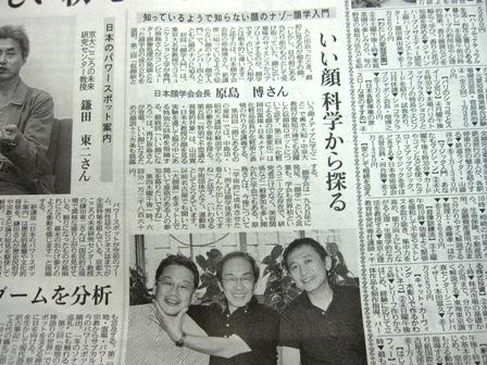 100824夕刊 008