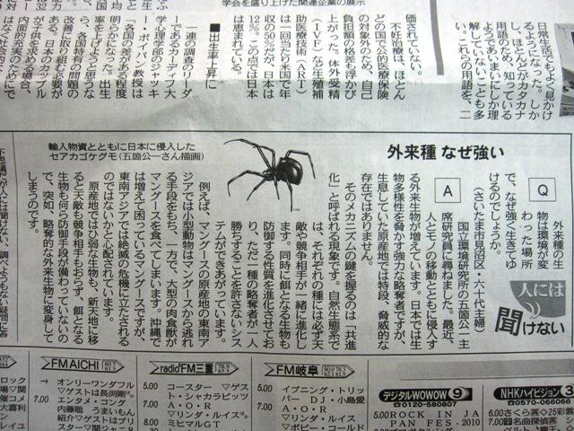 100824夕刊 011