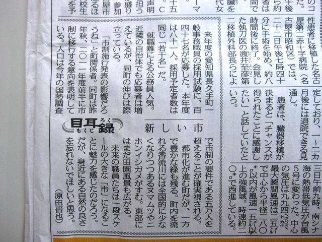 100824夕刊 013