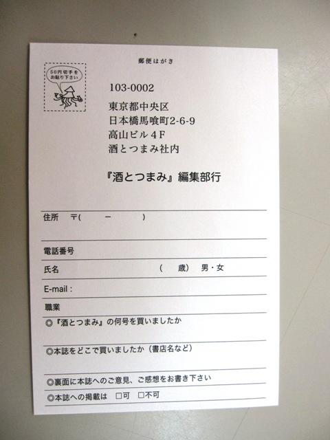 20100913酒とつまみ 003