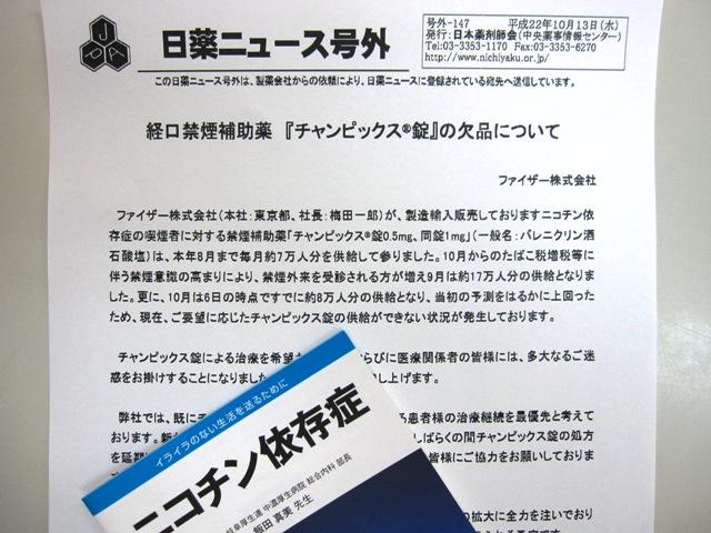 20111013chanpix 001