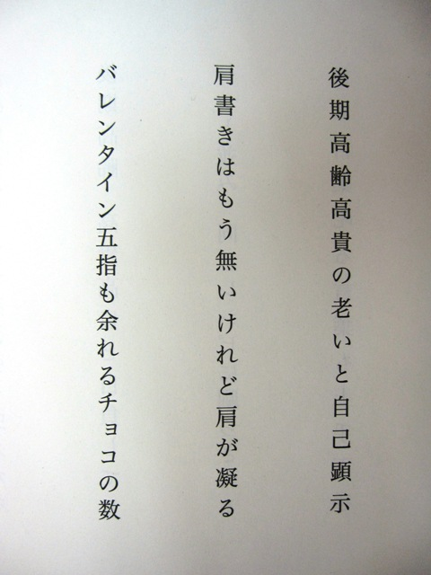 20101111senryu 002