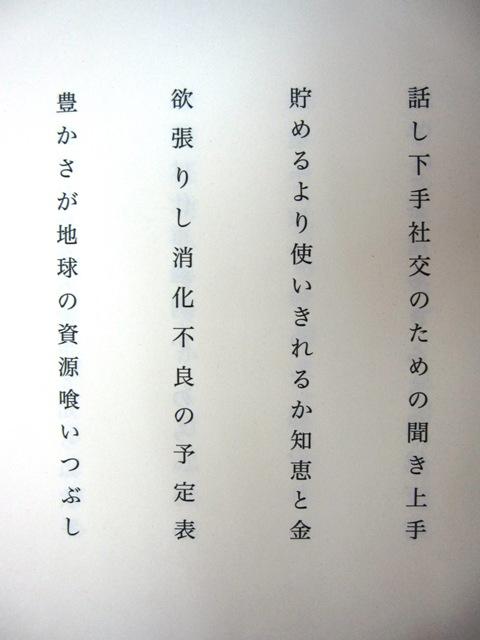 20101111senryu 003