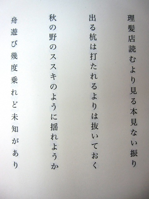 20101111senryu 005