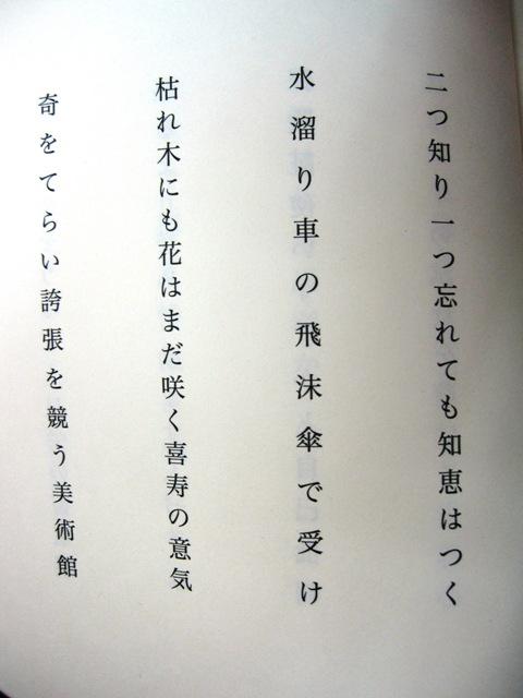 20101111senryu 004