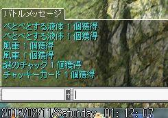 2012-02-11_01-12-07(001).jpg