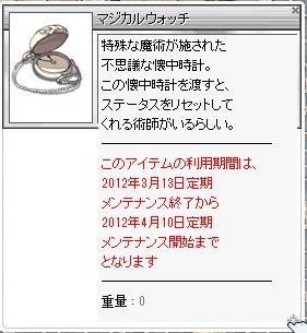 2012-03-23_23-33-07(002).jpg