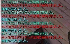 2012-03-24_02-08-45_RagnarokOnline.jpg