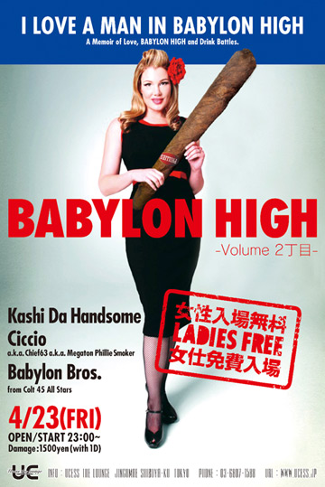 BABYLON-HIGH_2丁目