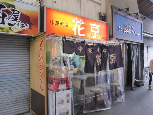 中華そば 花京 (2)