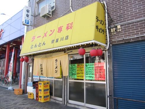 とんとん 寝屋川店 (1)