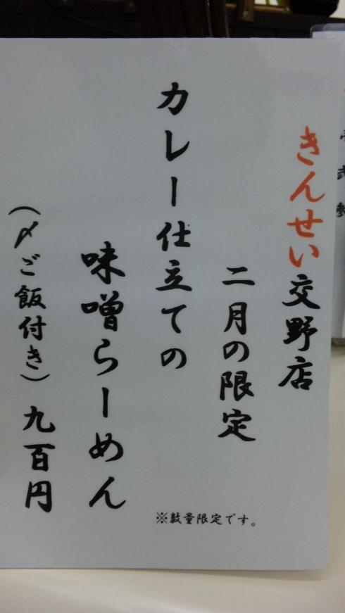 彩色ラーメンきんせい 交野製麺所 (4)