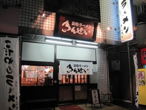 彩色ラーメン きんせい 総本家 高槻栄町 (2)