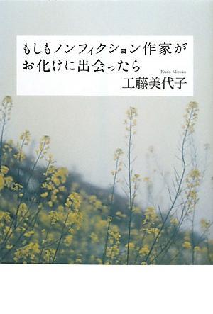 工藤美代子『もしもノンフィクション作家が』