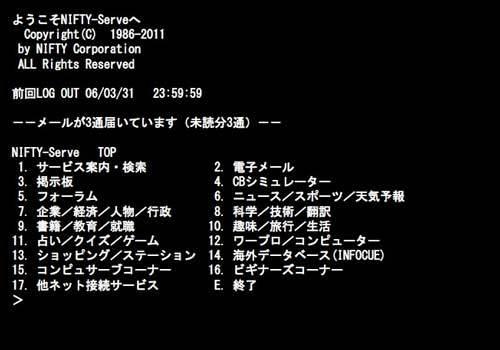Nifty-Serve トップ画面