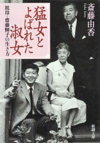 斉藤茂吉の妻・輝子