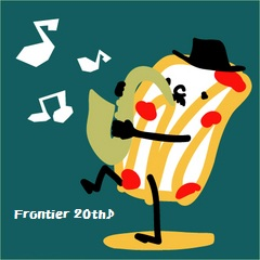 Frontier 20th★☆彡