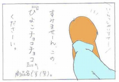 ライジングひよこサン7