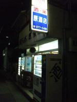 20130211_SBSH_0001.jpg